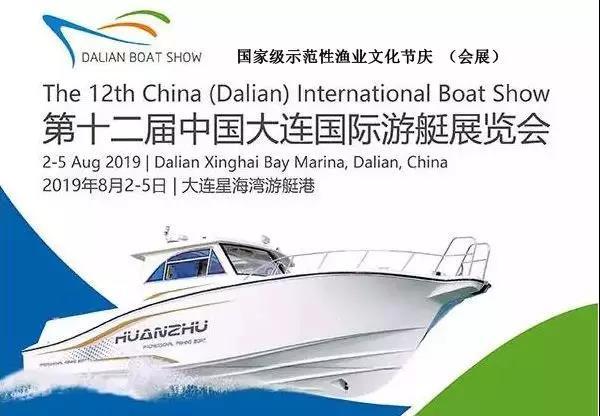 第十二届中国大连国际游艇展览会-1