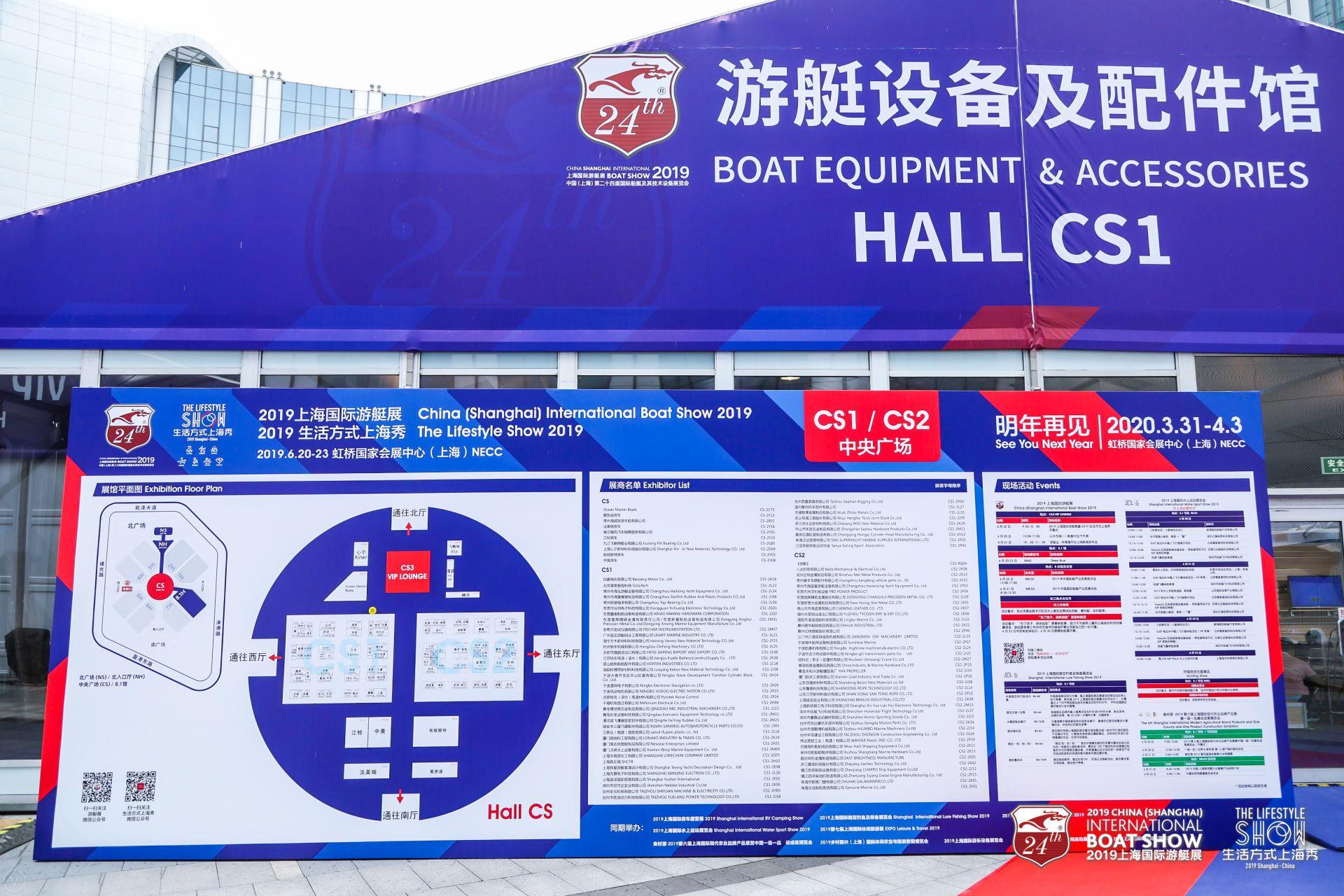 2019上海展2-vbox10069_6M4A6109_091634_small_v1