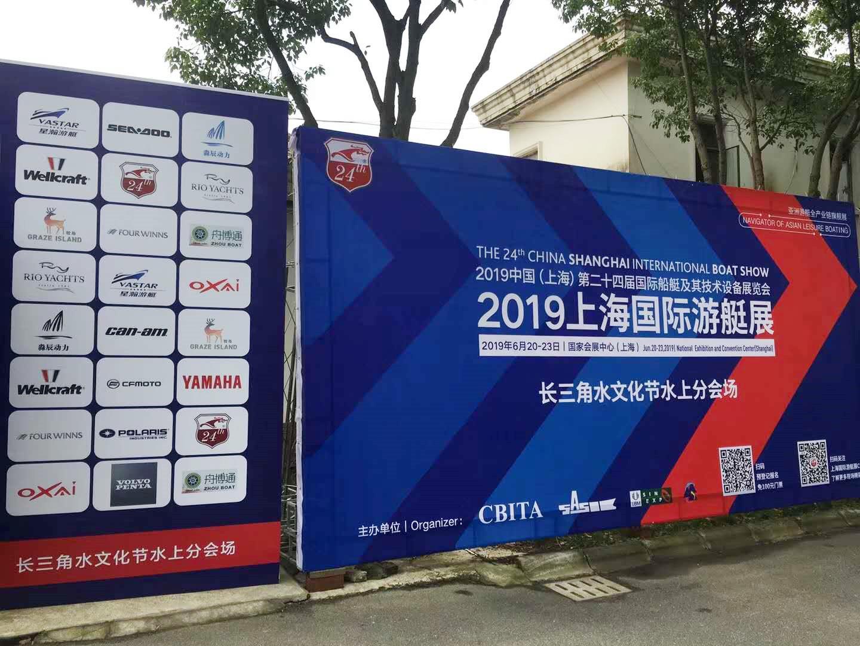 2019上海展2-微信图片_20190624145454