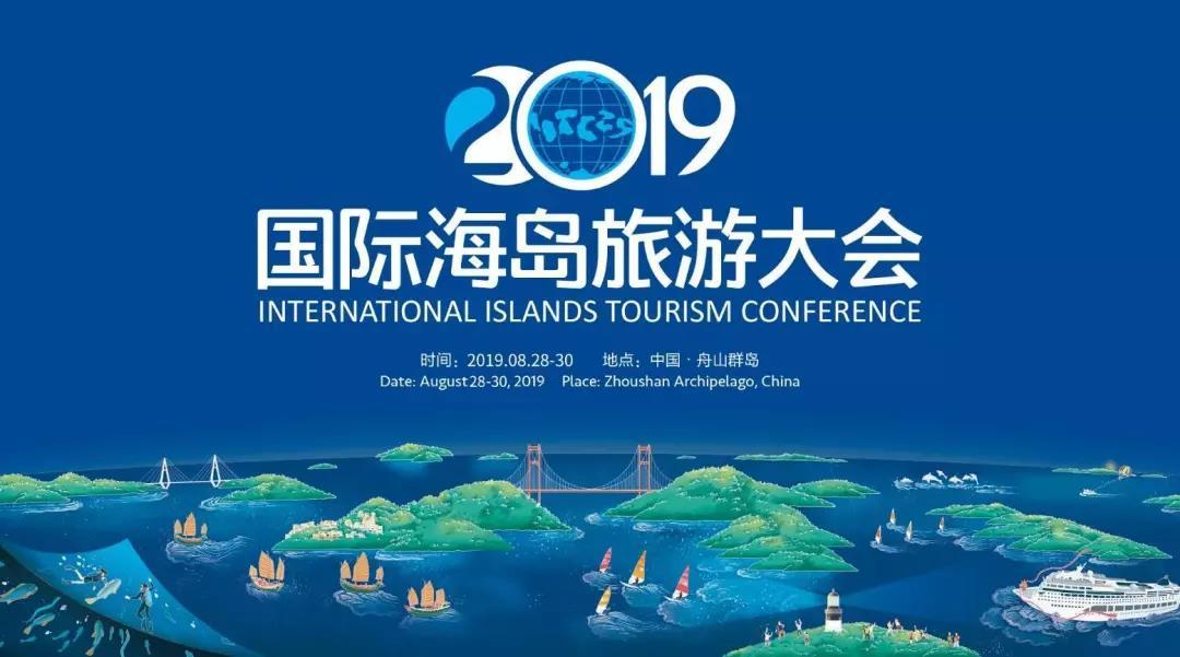 2019国际海岛旅游大会-1