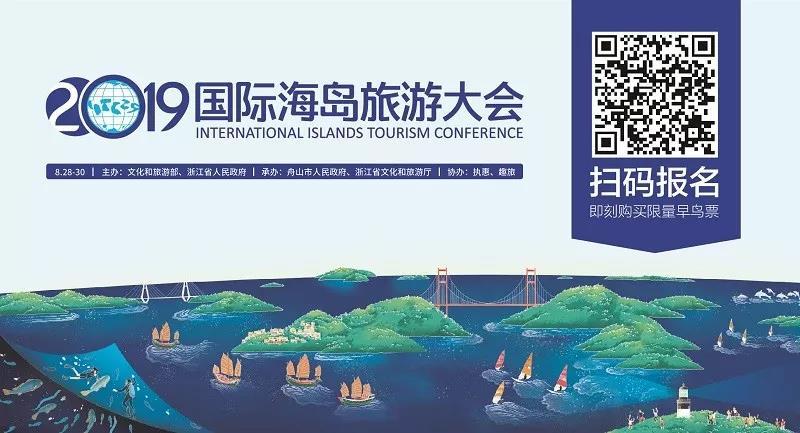 2019国际海岛旅游大会-18