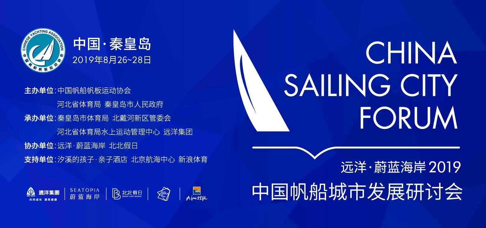 """2019中国城市帆船论坛闭幕,市长们""""下海""""扬帆-2.files-image001"""