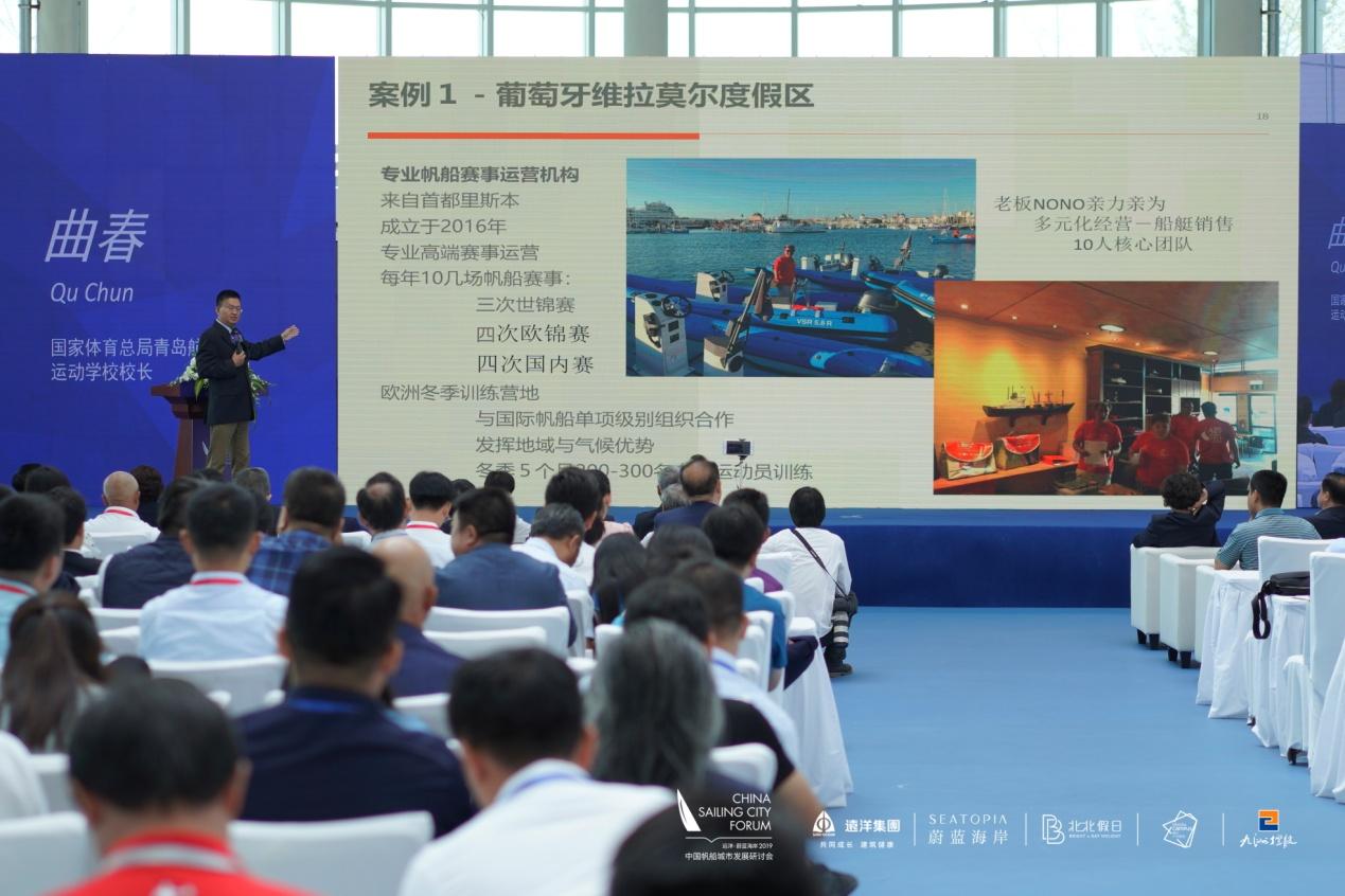 """2019中国城市帆船论坛闭幕,市长们""""下海""""扬帆-2.files-image006"""