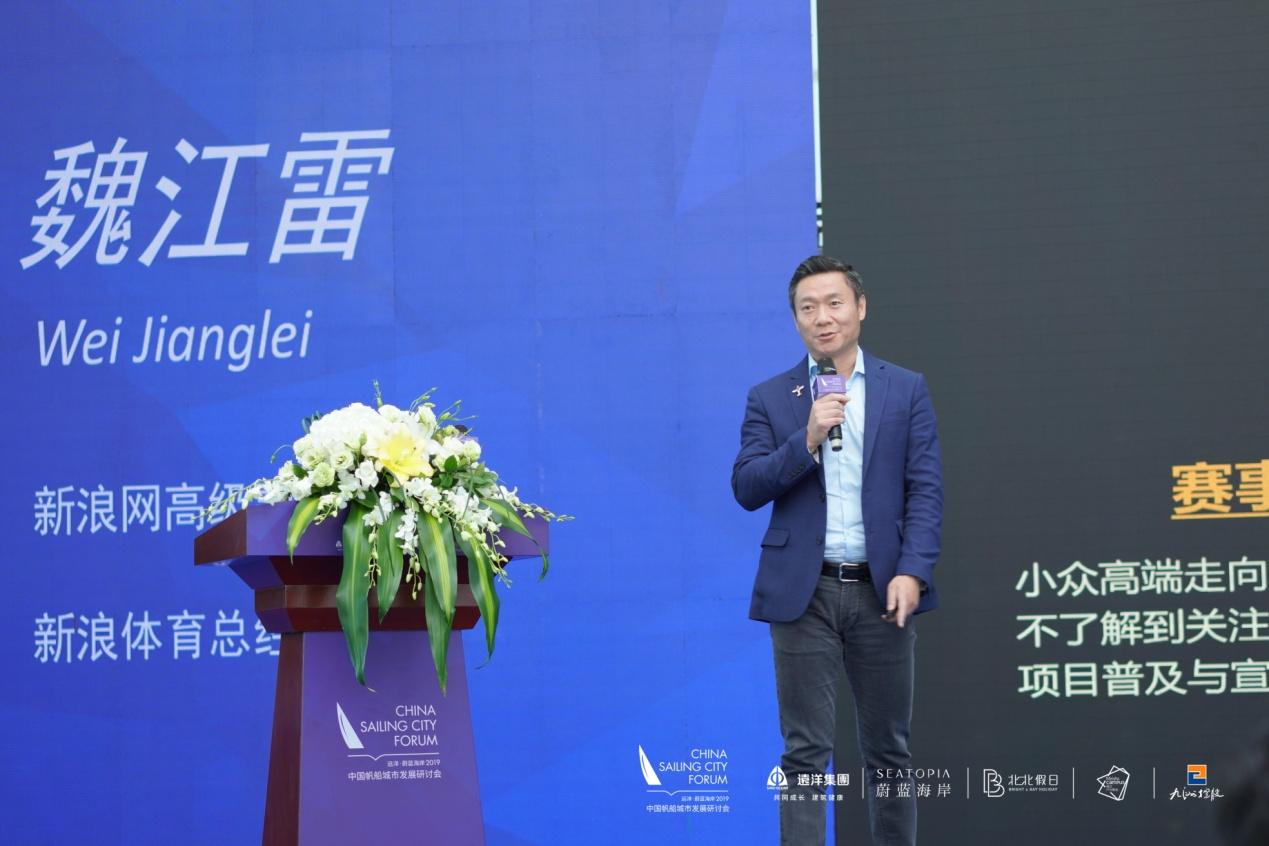 """2019中国城市帆船论坛闭幕,市长们""""下海""""扬帆-2.files-image008"""