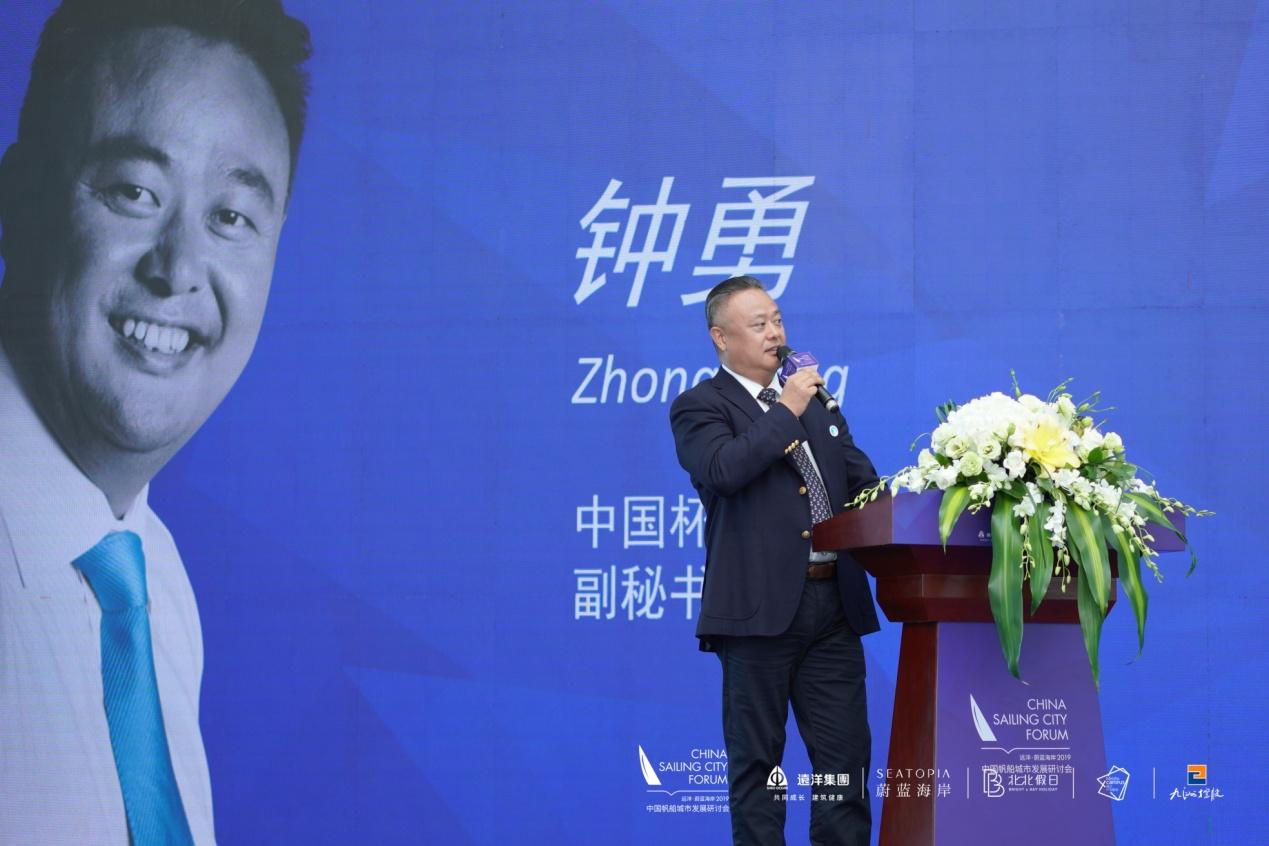 """2019中国城市帆船论坛闭幕,市长们""""下海""""扬帆-2.files-image010"""