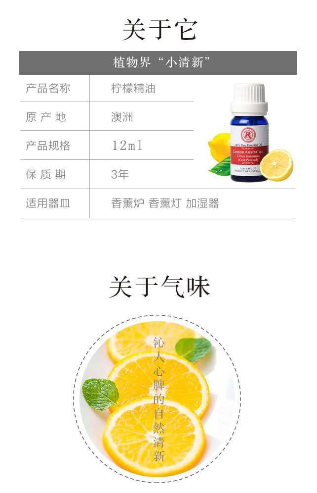 柠檬精纯精油-微信图片_20190605143105