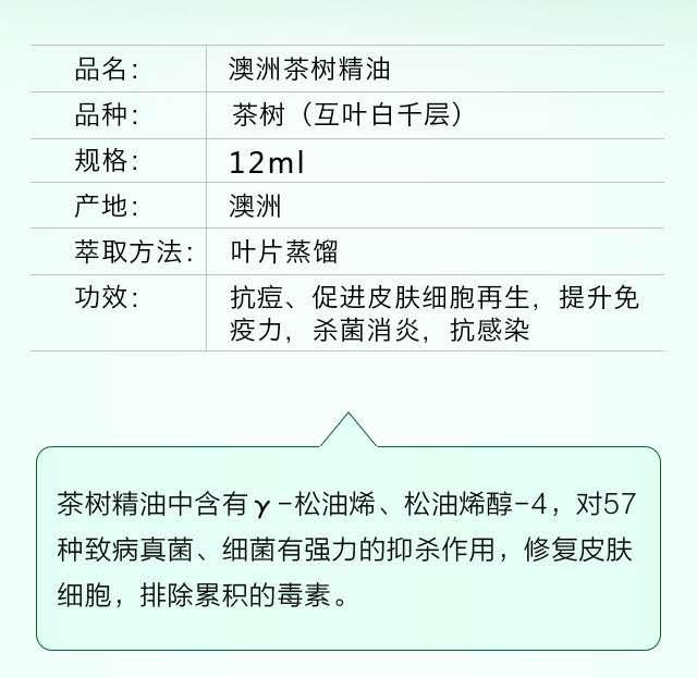 茶树精纯精油-微信图片_20190605151409