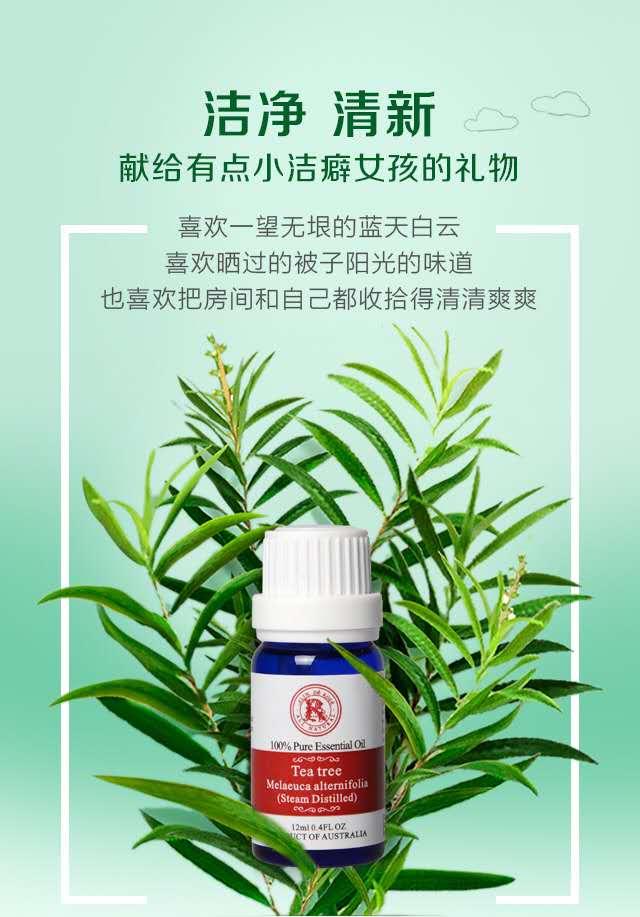 茶树精纯精油-微信图片_20190605151412