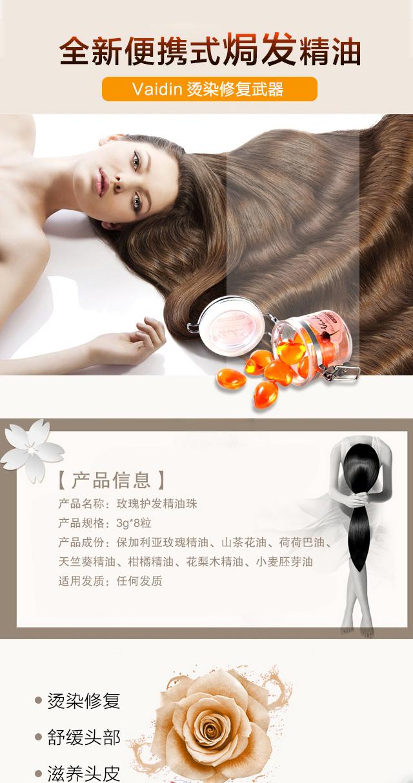玫瑰护发精油珠-2