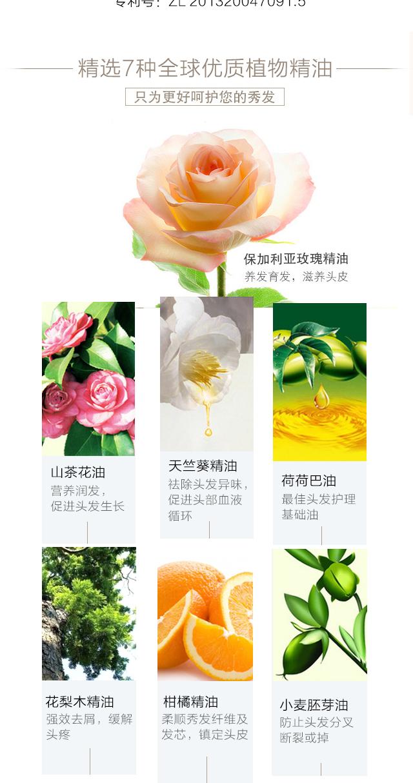 玫瑰护发精油珠-4