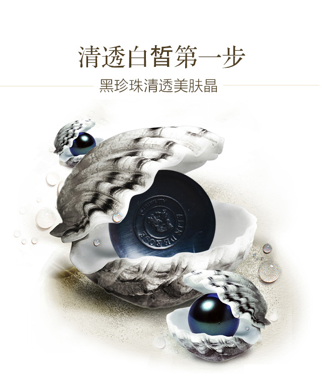 黑珍珠清透美肤晶-2