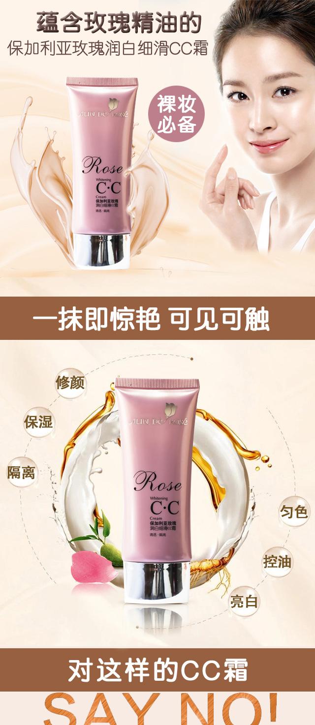 玫瑰水润细滑CC霜50g-2