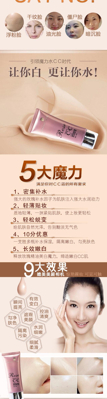 玫瑰水润细滑CC霜50g-3