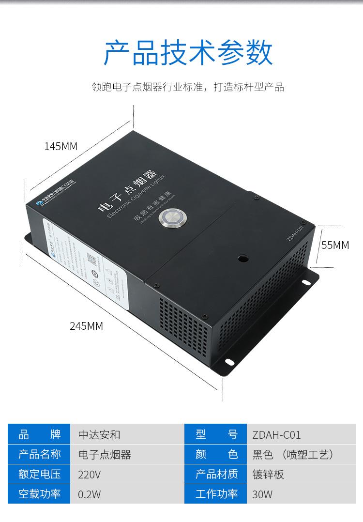 电子点烟器ZDAH-C01详情描述-电脑版_06