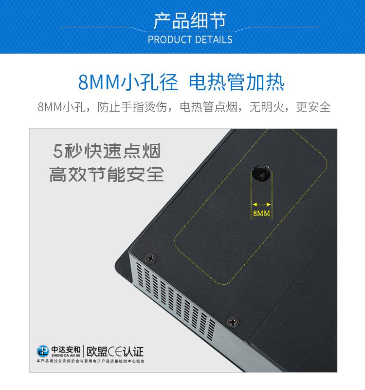 电子点烟器ZDAH-C01详情描述-电脑版_07