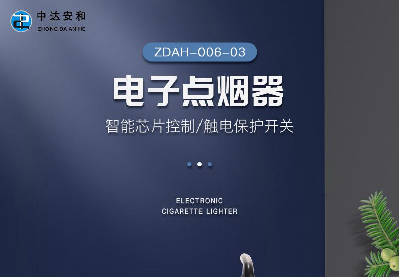 修改2-详情页_电子点烟器_01