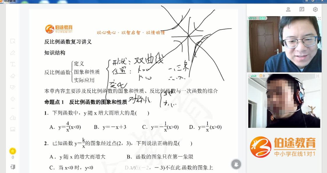 初一数学一对一辅导