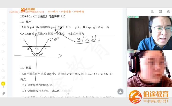 数学网课一对一