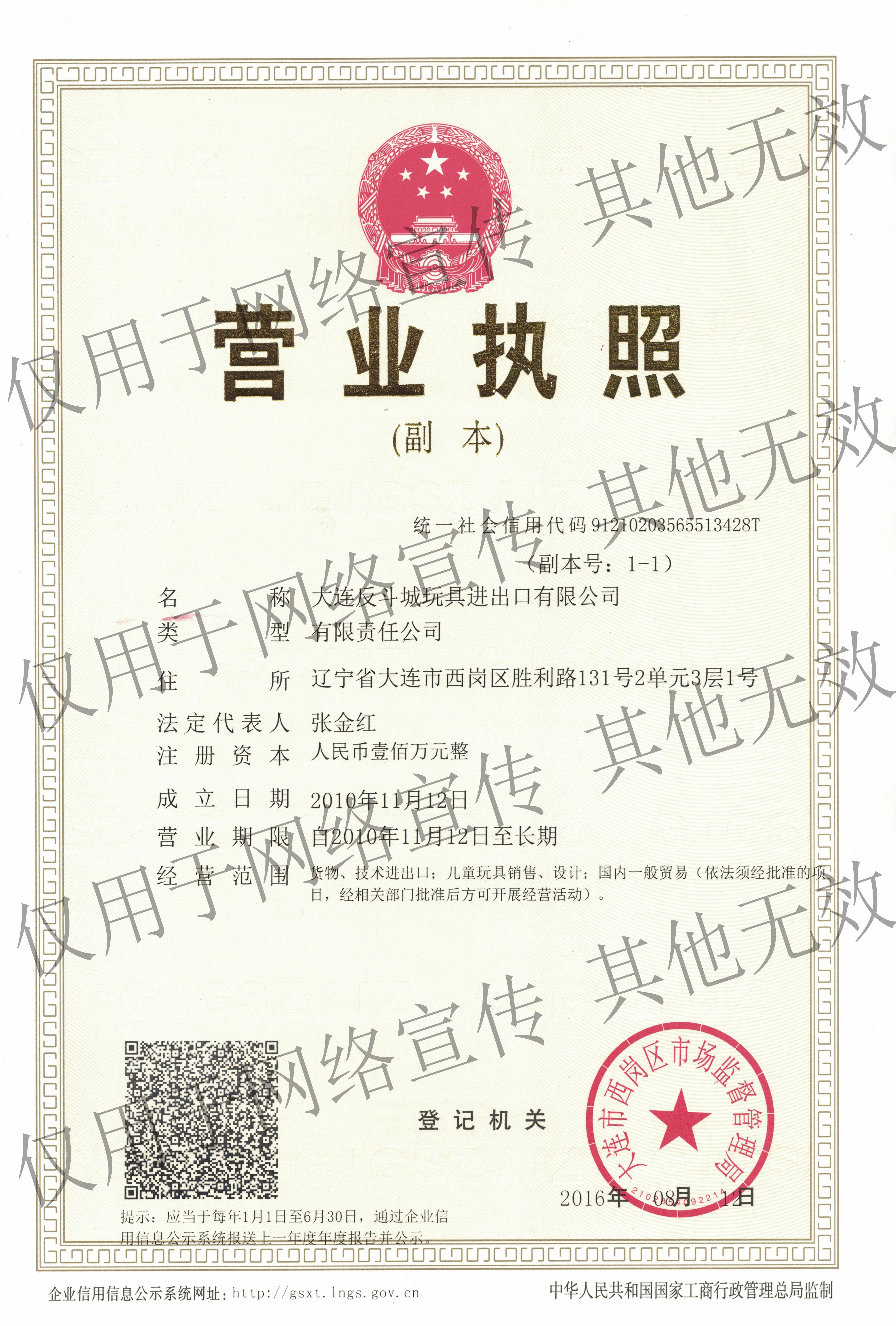 反斗城增资后营业执照网站logo