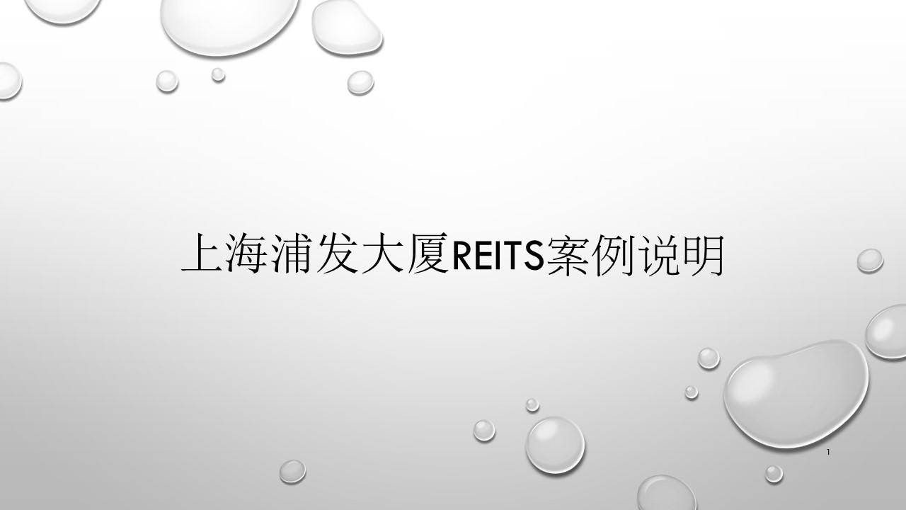 上海浦发大厦REITS案例-幻灯片1
