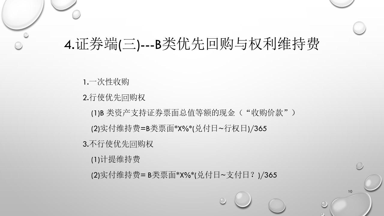 上海浦发大厦REITS案例-幻灯片10