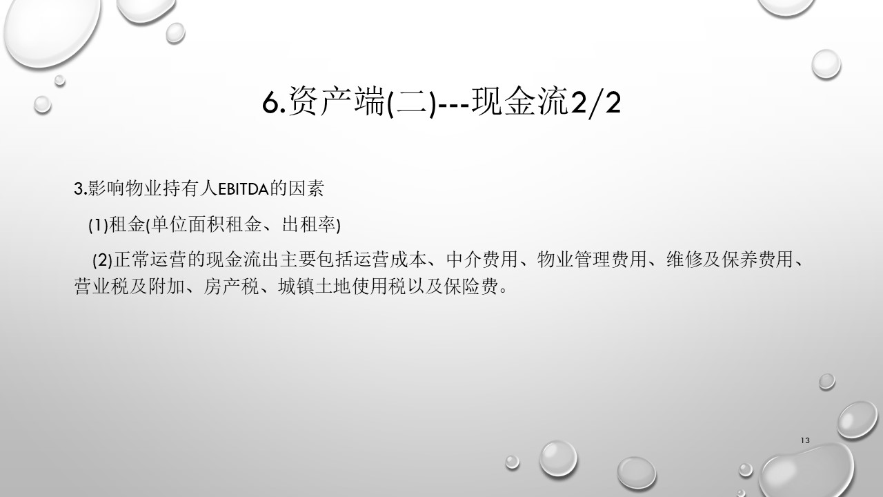 上海浦发大厦REITS案例-幻灯片13