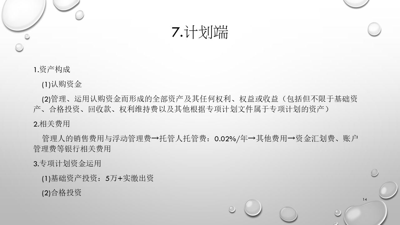 上海浦发大厦REITS案例-幻灯片14