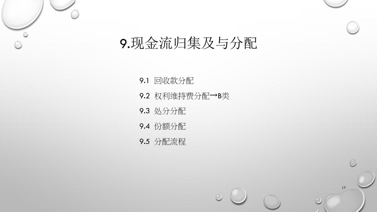 上海浦发大厦REITS案例-幻灯片17