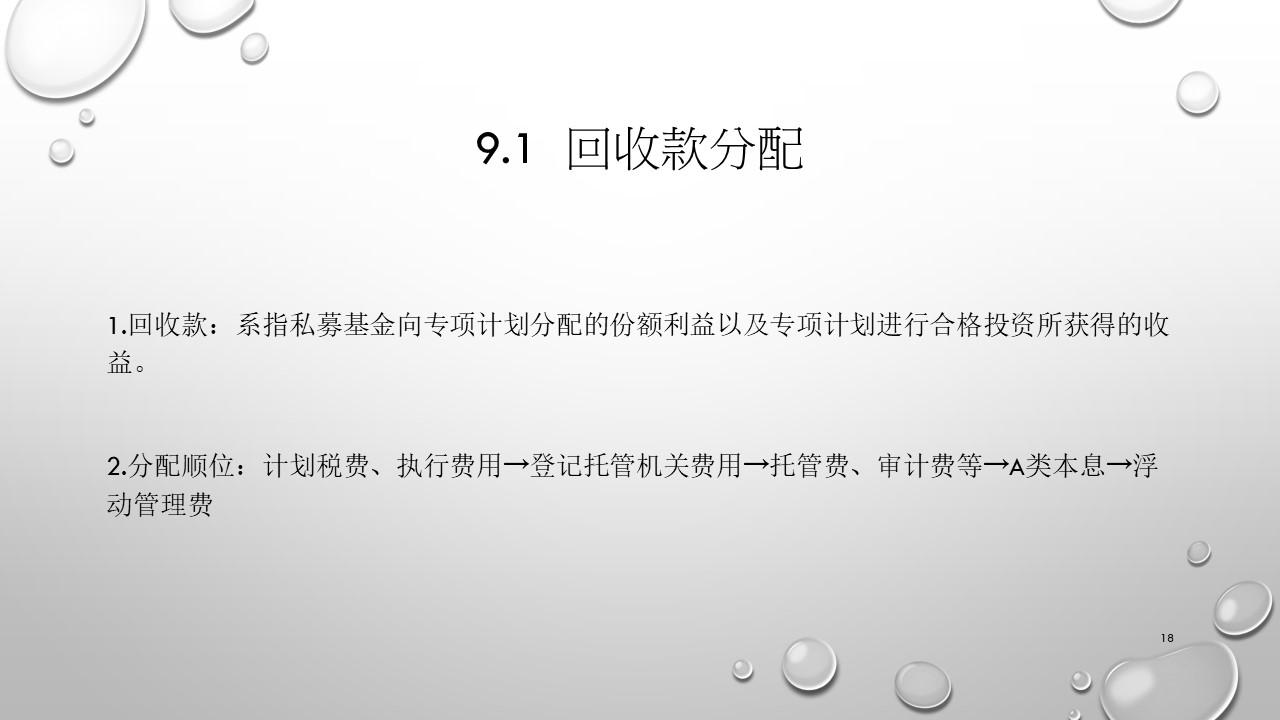 上海浦发大厦REITS案例-幻灯片18