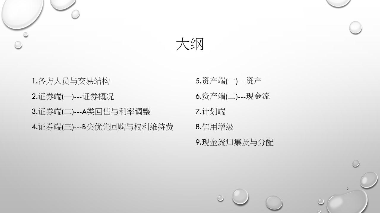 上海浦发大厦REITS案例-幻灯片2