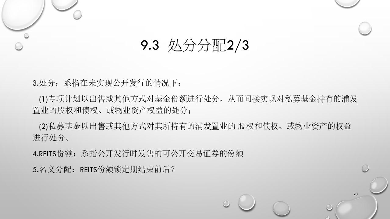 上海浦发大厦REITS案例-幻灯片20