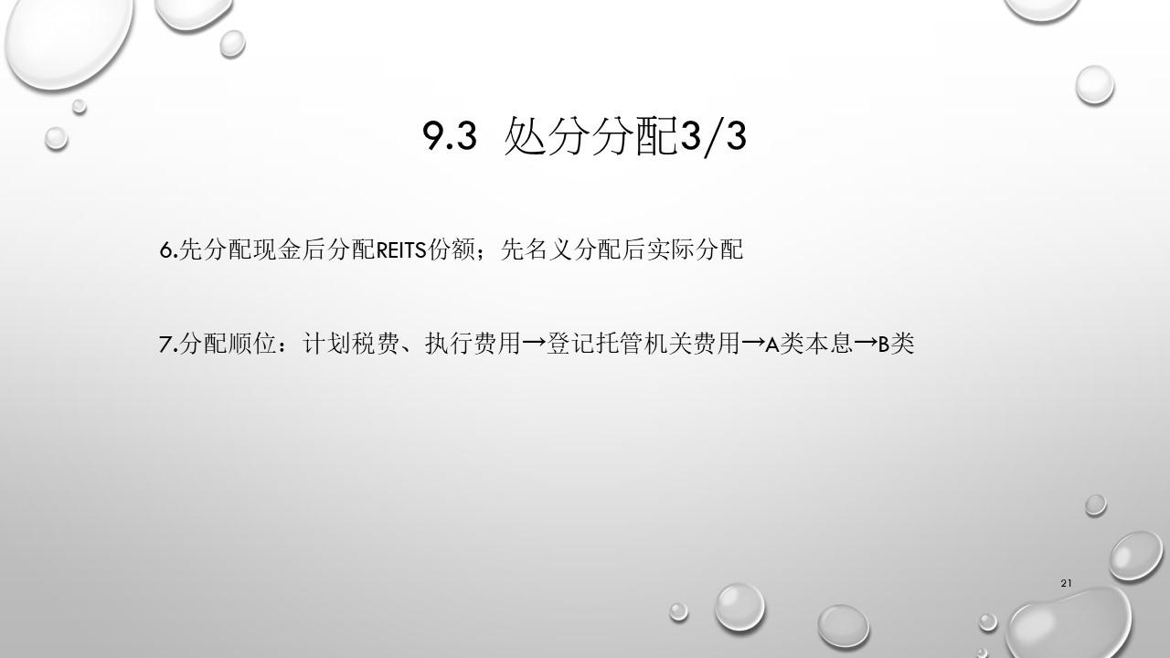 上海浦发大厦REITS案例-幻灯片21