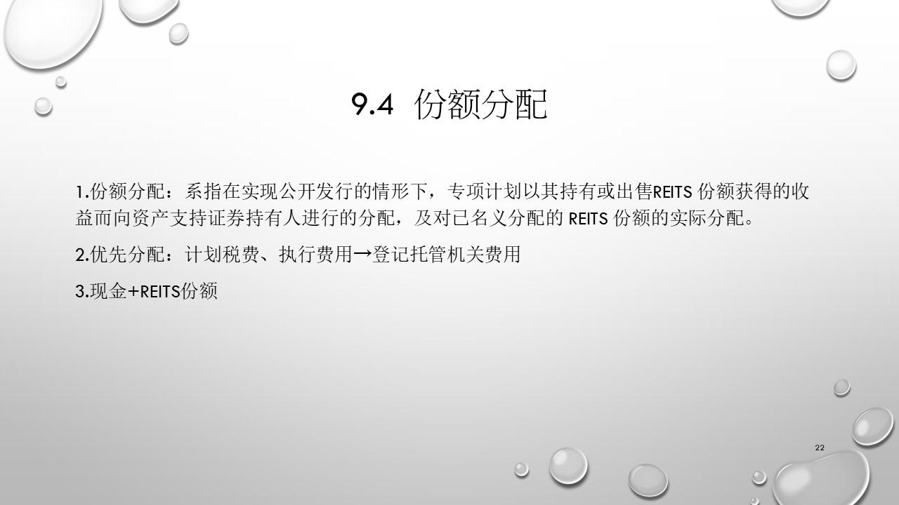 上海浦发大厦REITS案例-幻灯片22