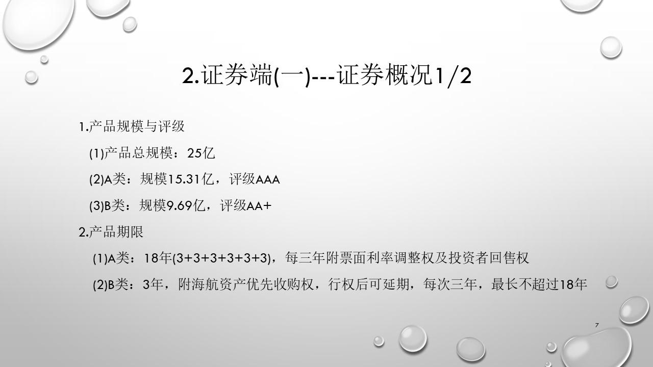 上海浦发大厦REITS案例-幻灯片7