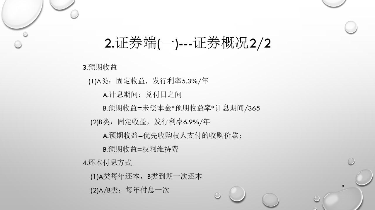 上海浦发大厦REITS案例-幻灯片8