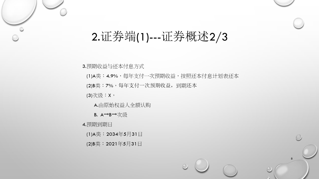 爱情海REITS190520a-幻灯片8