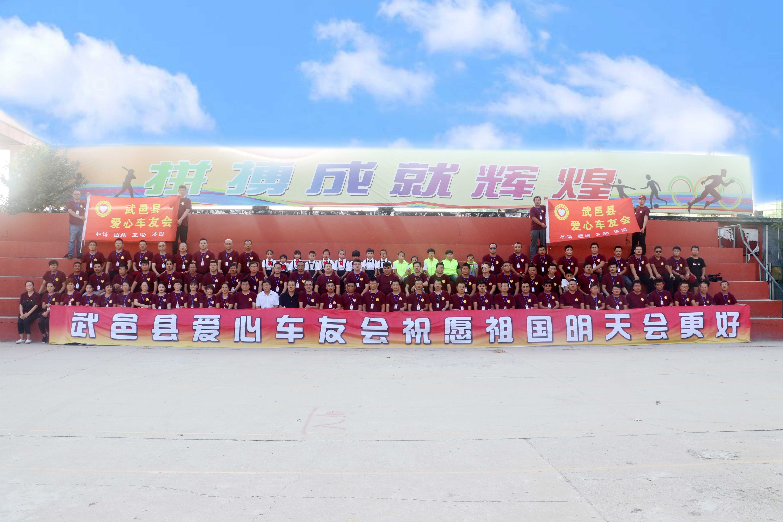 2019年9月8日,武邑爱心车友会庆祝中华人民共和国成立70周年2