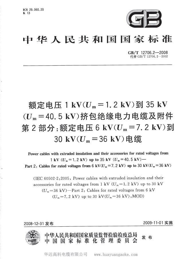 GBT12706.1-2008_第2部分
