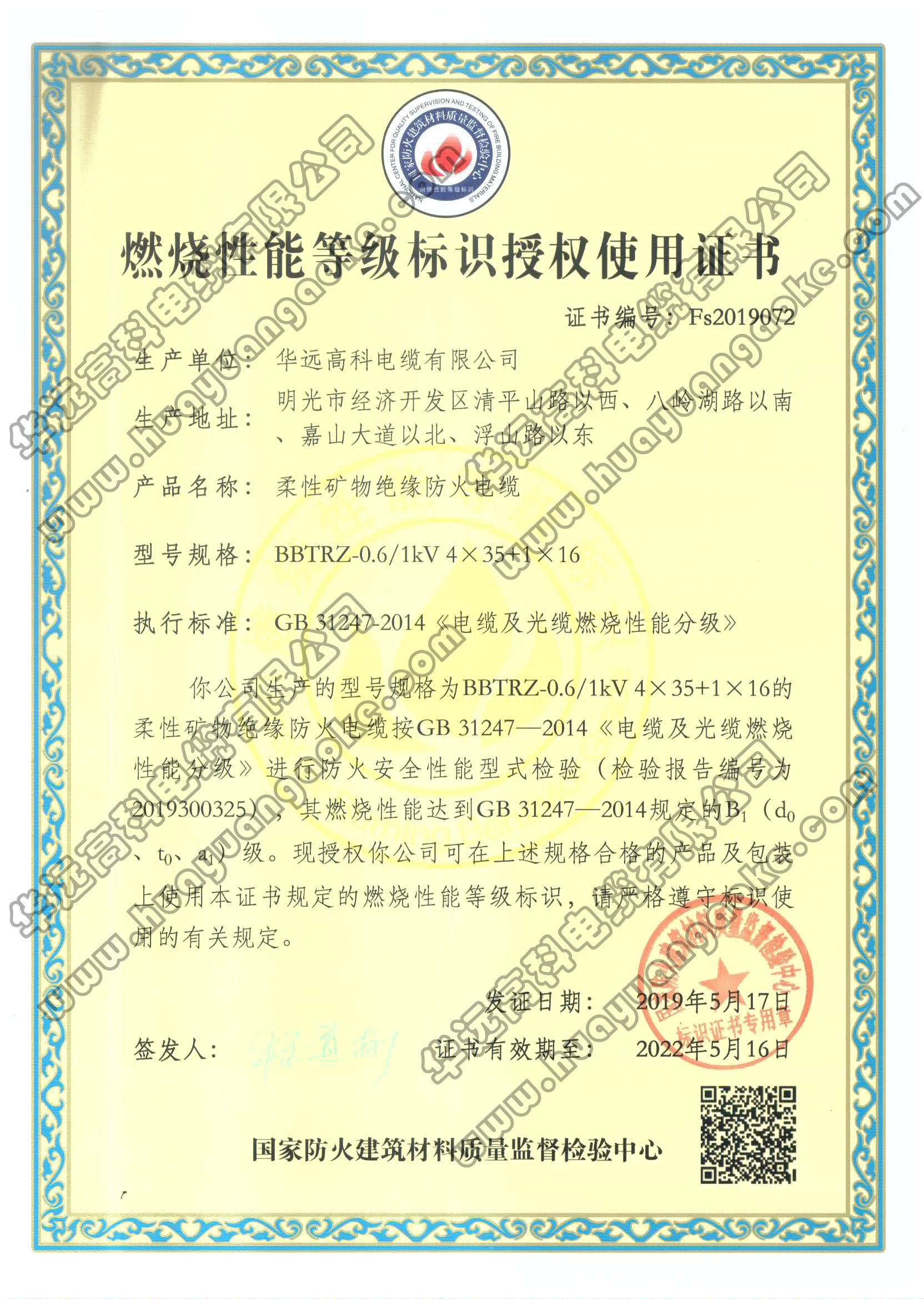 燃烧性能标识证书BBTRZ4x35-1
