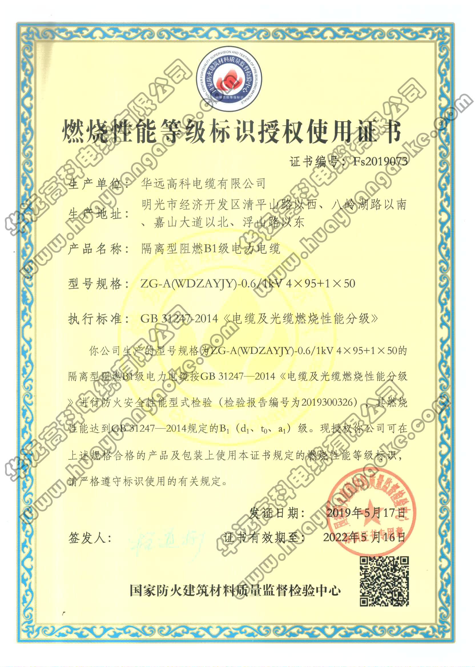 燃烧性能标识证书ZG-A-WDZYJY