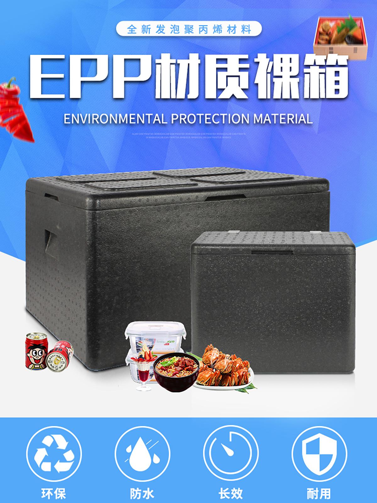 EPP-1