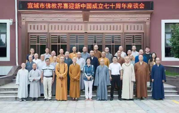 宣城市佛教协会举行庆祝新中国成立70周年系列活动03