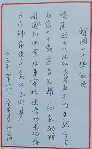 市委统战部退休支部庆祝国庆图2