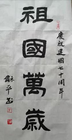 市委统战部退休支部庆祝国庆图1