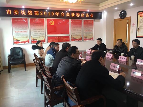 宁国市召开台商迎新春座谈会