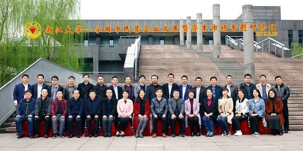 宁国市举办民营企业发展暨资本市场专题研修班