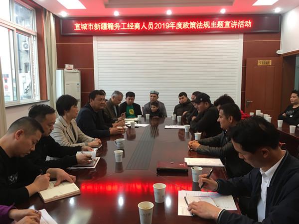 宣城市举办新疆籍务工经商人员2019年度新葡萄赌场app主题宣讲活动02