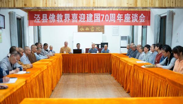 泾县佛教界喜迎建国70周年座谈会