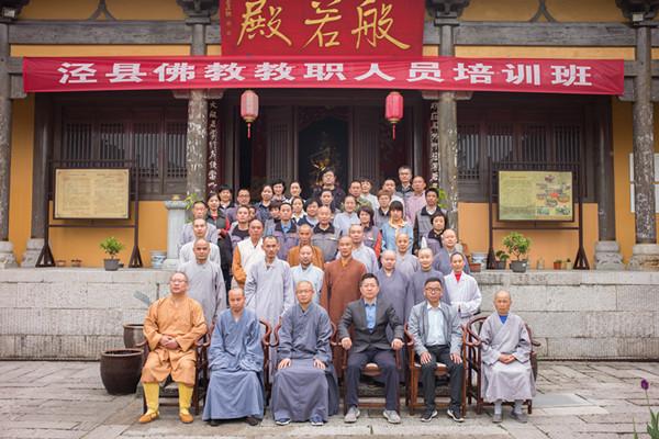 泾县佛教协会举办佛教教职人员培训班01