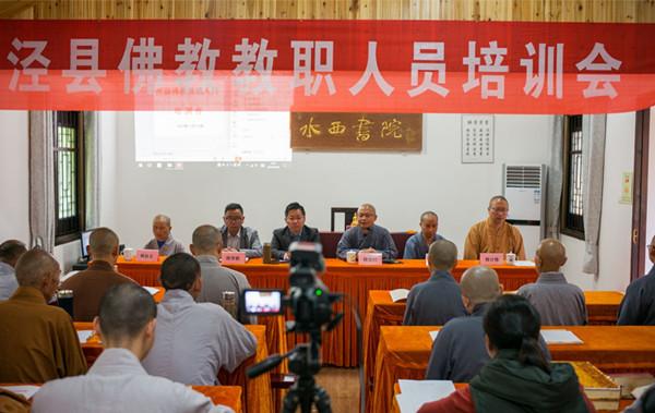 泾县佛教协会举办佛教教职人员培训班02